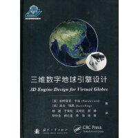 三维数字地球引擎设计