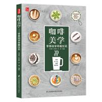 咖啡美学----零基础学奇趣拉花(凤凰生活)