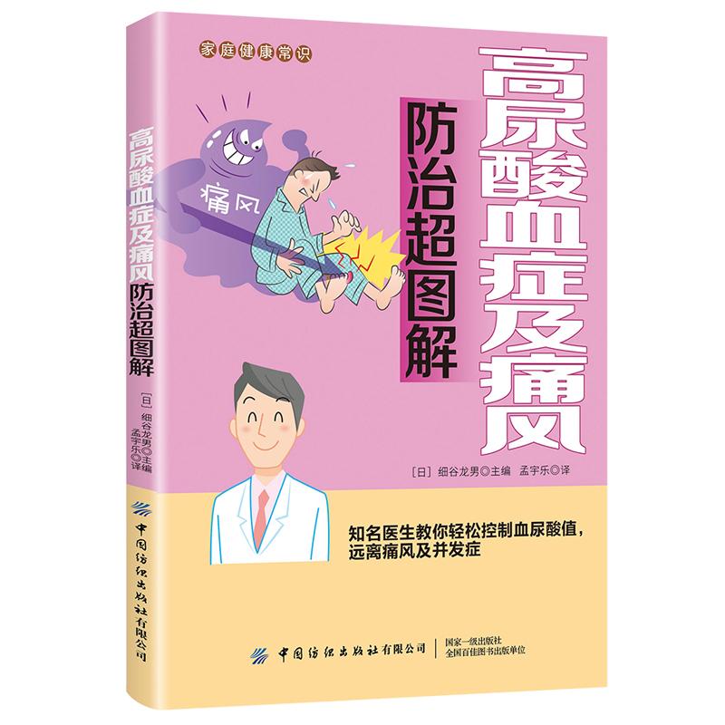高尿酸血症及痛风防治超图解