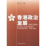 香港政治发展:1980-2004