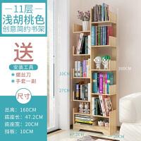 20180829064217476书架落地简约现代简易客厅树形置物架儿童学生实木组合创意小书柜