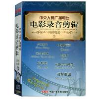 新华书店正版 中央人民广播电台 电影录音剪辑 外国电影3 10CD