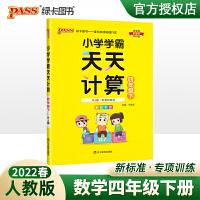 小学学霸天天计算四年级下册数学 人教版2021新版