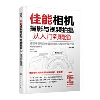 佳能相机摄影与视频拍摄从入门到精通 快手抖音短视频拍摄剪辑教程书籍视频直播佳能相机拍摄视频时基本流程与操作方法构图与用光