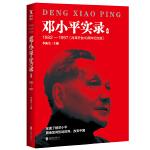 邓小平实录4:1982―1997(改革开放40周年纪念版)