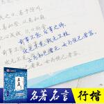 墨点行楷字帖经典文化系列名著名言荆霄鹏硬笔书法临摹字帖