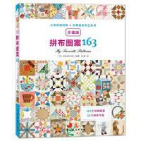 拼布图案163 [日]主妇与生活社 中国纺织出版社