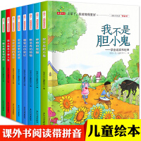 全8册儿童情绪管理与性格培养绘本系列 一年级必读经典书目一二年级课外阅读必读注音版儿童读物7-10岁 童话儿童绘本故事