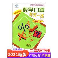 正版图书 2019春 数学口算 新课标数学口算每天一练二年级(下) 2年级下册 小学数学应用与解题思路丛书