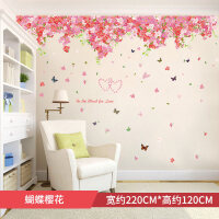 浪漫樱花树墙贴客厅卧室沙发电视背景墙装饰贴纸可移除自粘 特大