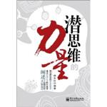 【新书店正版】潜思维的力量,杨东红,电子工业出版社9787121134258