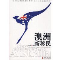 澳洲新移民(附赠光盘) 陈静 浙江人民出版社