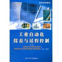 工业自动化仪表与过程控制(第4版)