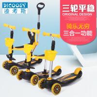 Dicoosy迪考斯 儿童滑板车 3轮2岁宝宝可坐三轮踏板车三合一手推车