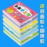 幼儿童diy手工制作材料创意 3d立体折纸书大全3-6岁宝宝益智玩具