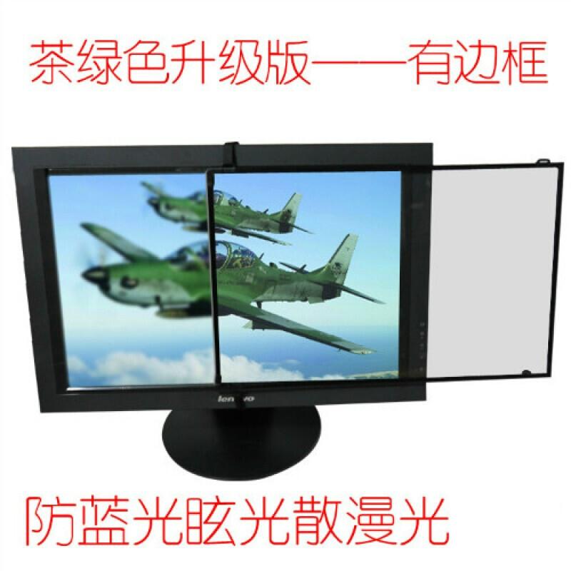显示器护眼玻璃 19\20\22寸宽屏玻璃镀膜电脑蓝光防护屏 浅绿色七代升级24寸偏大 530MM*325MM