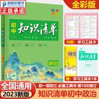 知识清单初中道德与法治 2022新版第9次修订初中政治