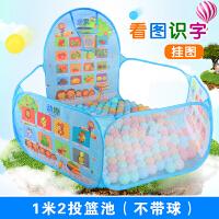 投篮折叠海洋球池玩具围栏宝宝室内家用游戏屋儿童帐篷彩色波波球SN2046