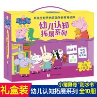 小猪佩奇幼儿认知拓展系列全套10册 3-4-5-6岁peppa pig儿童绘本卡通睡前故事书籍粉红猪小妹动画故事书幼儿