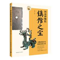 河南博物院��^之�� 武�|,向�t、��俊儒、�⒍≥x� 中��青年出版社