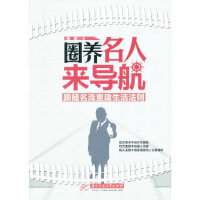 【旧书二手书9成新】单册售价 圈养名人来导航:跟随名流重建生活法则 黄献 9787560975375