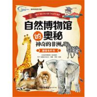 自然博物馆的奥秘・神奇的非洲 9787122273680 李竹、张昌盛、高立红 化学工业出版社
