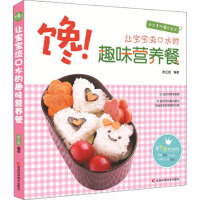 XM-G特惠-17-馋!让宝宝流口水的趣味营养餐(适合1-6岁宝宝) 席正园 9787538490176 吉林科学技术