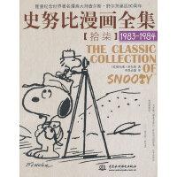 史努比漫画全集 【拾柒】(1983-1984)