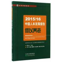 2015/16中国人本发展报告:何以养老