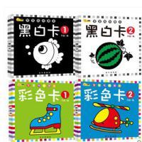 全4册 黑白卡片婴儿早教卡 +安徒生童话 0-6个月新生儿启蒙认知黑白卡彩色卡 撕不烂益智幼儿书籍 一岁半宝宝看的书