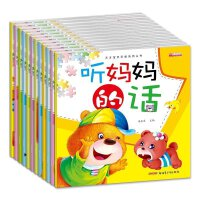 知错我就改/天才宝贝早教系列丛书全套12册 拼音注音童书幼儿园 大图大字 妈妈给孩子讲故事 亲子读物