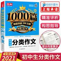 初中生新1000篇分类作文7-9年级通用初中生分类作文书