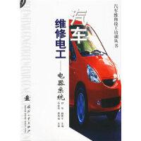 汽车维修电工:电器系统,舒华,姚国平,国防工业出版社9787118046625
