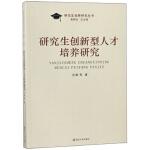 研究生创新型人才培养研究,汪霞 等,殷翔文,南京大学出版社9787305208546