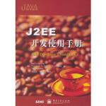 【新书店正版】J2EE开发使用手册(含盘),(美)佩龙(Perrone,P.J.)等著,刘文红,电子工业出版社9787