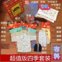 超值版四季寒衣十九件套装清明节周年婴灵烧纸冥衣服祭祀用品