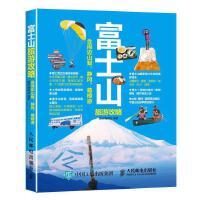 富士山旅游攻略【正版保障,放心购买】