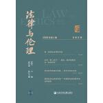 法律与伦理(2019年第2期/总第5期)