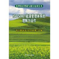 管理体系理解与推行培训丛书 ISO 50001能源管理体系的理解与运作