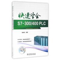 快速学会S7-300/400 PLC