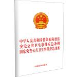 中华人民共和国传染病防治法 突发公共卫生事件应急条例 国家突发公共卫生事件应急预案