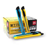 得力2052小号塑料壳美工刀 可换刀片 手工裁纸刀