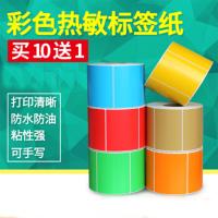 彩色热敏不干胶100 80 70 60 50 40 30 20标签纸条码打印贴纸三防