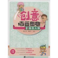 创意插画图典(2)综合人物 辽宁科学技术出版社