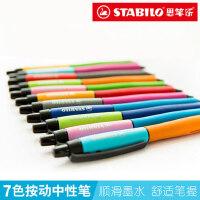 德国进口STABILO思笔乐顺滑签字笔268按动中性笔0.5mm学生水笔
