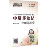 中级经济法全真模拟试卷 中华会计网校 编著