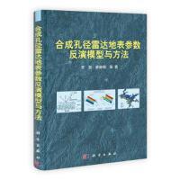 合成孔径雷达地表参数反演模型与方法 李震 科学出版社 9787030324146