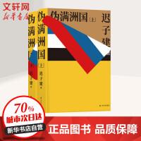 伪满洲国(2册) 译林出版社