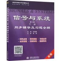 信号与系统 下册 同步辅导及习题全解 第3版 新版 中国水利水电出版社