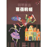 【二手书9成新】钢琴套曲葛蓓莉娅 (法)德里勃 作曲,钱泥 上海音乐出版社 9787805539010